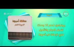 8 الصبح - أحسن ناس | أهم ما حدث في محافظات مصر بتاريخ 20- 10 - 2018