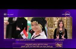 مساء dmc - مساء dmc أول برنامج تليفزيوني يزور شمال سيناء في حلقة خاصة تذاع الاثنين المقبل