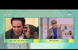 """8 الصبح - الفنان ( أحمد فؤاد سليم ) عن ذكرياته مع الفنان أحمد زكي .. """" كان بيحب الأدوار الصعبه """""""