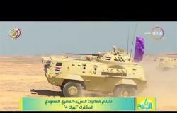 8 الصبح - اختتام فعاليات التدريب المصري السعودي المشترك ( تبوك 4 )