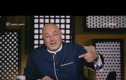 لعلهم يفقهون - الشيخ خالد الجندي: قصة الخضر وموسى تعلمنا متى ينتهي الاعتذار