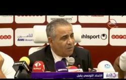 الأخبار - الاتحاد التونسي يقيل فوزي البنزرتي مدرب المنتخب