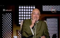 """لعلهم يفقهون - الشيخ خالد الجندي: اوعى تظلم """"عرق الجبين"""" ويجب إعطاء كل أجير حقه كما امرنا الرسول"""