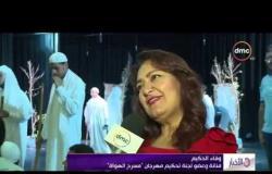 """الأخبار - استمرار فعاليات مهرجان فرق """" مسرح الهواة """" لأعضاء مراكز الشباب بالمحافظات"""