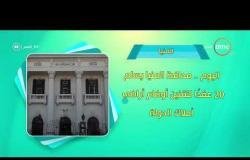8 الصبح - أحسن ناس | أهم ما حدث في محافظات مصر بتاريخ 22- 10 - 2018