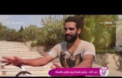 """السفيرة عزيزة - تقرير عن """" عبد الله .. يتميز بلعبة فري ستايل بالعجلة """""""
