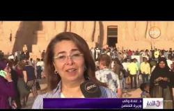 الأخبار - مئات السائحين يتابعون تعامد الشمس على وجه تمثال الملك رمسيس الثاني بمعبد أبو سمبل