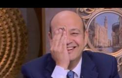 عمرو اديب ينهار من الضحك من مداخلة على الهواء في الحكاية