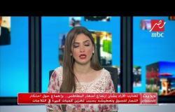 #حديث_المساء | وزارة الزراعة تكشف سبب ارتفاع أسعار البطاطس في الأسواق المصرية