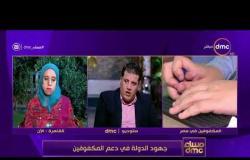 """مساء dmc - د.شيرين ماجد """" مذيعة راديو """" من القاهرة وأين نحن من قضايا المكفوفين في مصر ؟"""