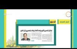 8 الصبح - أهم وآخر أخبار الصحف المصرية اليوم بتاريخ 22 - 10 - 2018