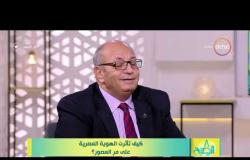 8 الصبح - د/ جمال شقرة : احنا لينا جذر فرعوني مؤثر ومهم جدا موجود في جينات المصريين