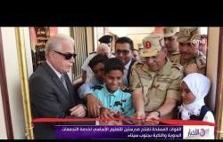 الأخبار - القوات المسلحة تفتتح مدرستين للتعليم الأساسي لخدمة التجمعات البدوية والنائية بجنوب سيناء