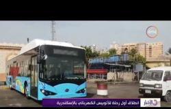 الأخبار - انطلاق أول رحلة للأتوبيس الكهربائي بالإسكندرية