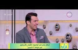 """8 الصبح - أبطال مصر في أولمبياد الشباب بالأرجنتين في ضيافة """" 8 الصبح """""""