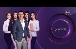 8 الصبح - آخر أخبار ( الفن - الرياضة - السياسة ) حلقة الثلاثاء 23 - 10 - 2018