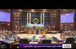 الأخبار - انطلاق أعمال الدورة الـ31 لمجلس وزراء النقل العرب