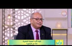 8 الصبح - د/ جمال شقرة - كيف تأثرت الهوية المصرية على مر العصور