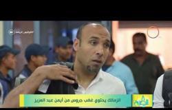 8 الصبح - أهم وآخر الأخبار الرياضية اليوم بتاريخ 23- 10 - 2018