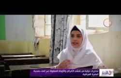 الأخبار - تحذيرات دولية من تفشي الأمراض والأوبئة المنقولة عبر الماء بمدينة البصرة العراقية