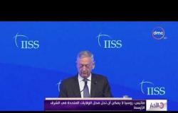 الأخبار - ماتيس : روسيا لا يمكن أن تحل محل الولايات المتحدة في الشرق الأوسط