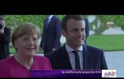 الأخبار - قادة تركيا وروسيا وفرنسا وألمانيا يؤكدون أهمية الوقف الدائم لإطلاق النار في سوريا
