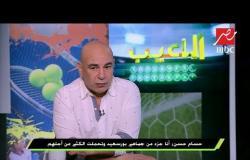 حسام حسن عن تدريب المنتخب : نصيب وقيادتي للمنتخب في الوقت المناسب
