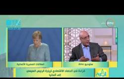 8 الصبح - خبير الاقتصاد/ إيهاب سمره - يتحدث عن تأثير زيارة الرئيس السيسي لألمانيا على الأقتصاد