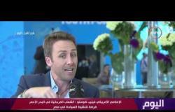اليوم -  فيليب كوستو :  يجب تكثيف التعاون بين مصر والسعودية والسودان لحماية الشعب المرجانية