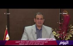 اليوم - عضو اللجنة الاقتصادية بمجلس النواب: صندوق التمويل العربي الإفريقي حلم كل شعوب المنطقة