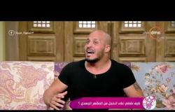 السفيرة عزيزة - مصطفى أكشن - يوضح فوائد الرياضة وأضرار عمليات التجميل في نحت الجسم