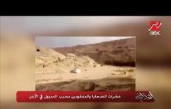 عشرات الضحايا بسبب السيول في الأردن.. إعرف التفاصيل مع أديب والمتحدثة باسم الحكومة الأردنية