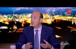 عمرو أديب يعلق : ليه التريقة على الأهلي حرام وعلى الزمالك حلال