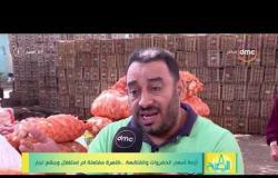 8 الصبح - تقرير عن ( أزمة أسعار الخضروات والفاكهة .. ظاهرة مفتعلة أم إستغلال وجشع تجار )
