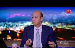 #الحكاية | عمرو أديب عن موقف محافظ دمياط مع بائعة الخضار: ربنا يكرمها