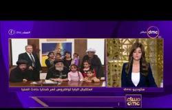 مساء dmc - البابا تواضروس يلتقي أسر شهداء ومصابي حادث دير الأنبا صموئيل الإرهابي في المنيا