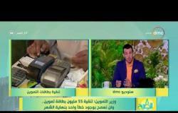 8 الصبح - وزير التموين : تنقية 55 مليون بطاقة تموين .. ولن نسمح بوجود خطأ واحد بنهاية الشهر
