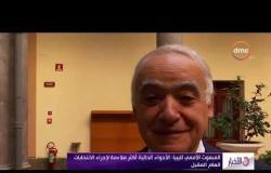 الأخبار-تواصل القمة المصغرة للقادة المعنيين بالملف الليبي بمشاركة الرئيس السيسي في باليرمو الإيطالية