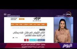 اليوم - كتاب ومثقفون كويتيون يهاجمون النائبة صفاء الهاشم بعد إسائتها لوزيرة الهجرة نبيلة مكرم