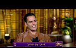 مساء dmc - الفنان / وائل الفشني : أنا لو كنت حلمت إن تراك الأغنية يبقى كدا مكنش طلع بالجمال دا