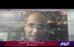 اليوم - الفصائل الفلسطينية تؤكد دعمها لجهود مصر لوقف إطلاق النار مع جيش الاحتلال الإسرائيلي