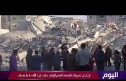 اليوم - ارتفاع حصيلة القصف الإسرائيلي على غزة إلى 6 شهداء