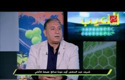 شريف عبد المنعم : الأهلى يحتاج لضم 6 لاعبين والاستغناء عن 4