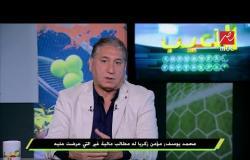 محمد يوسف : وليد أزارو باق في الأهلي