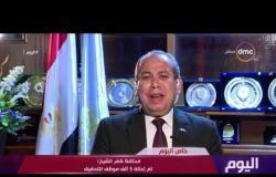 اليوم - محافظ كفر الشيخ : تم إحالة 5 آلاف موظف للتحقيق .. وعقابهم هدفه تحسين الخدمة للمواطنين