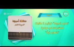 8 الصبح - أحسن ناس | أهم ما حدث في محافظات مصر بتاريخ 15 - 11 - 2018