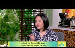 8 الصبح - د/ عبد المنعم السيد - ماهو صندوق مصر السيادي ودوره ؟