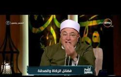 الشيخ رمضان عبد المعز: الزكاة تعمل على تطهير المجتمع - لعلهم يفقهون
