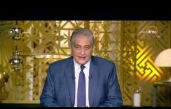برنامج مساء dmc مع أسامة كمال - حلقة الاربعاء 14-11-2018 - | الحلقة الكاملة |