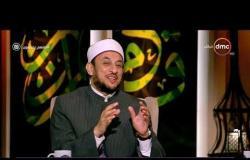 الشيخ خالد الجندي: أصلح زكاتك تنضبط همومك ومشاكلك - لعلهم يفقهون